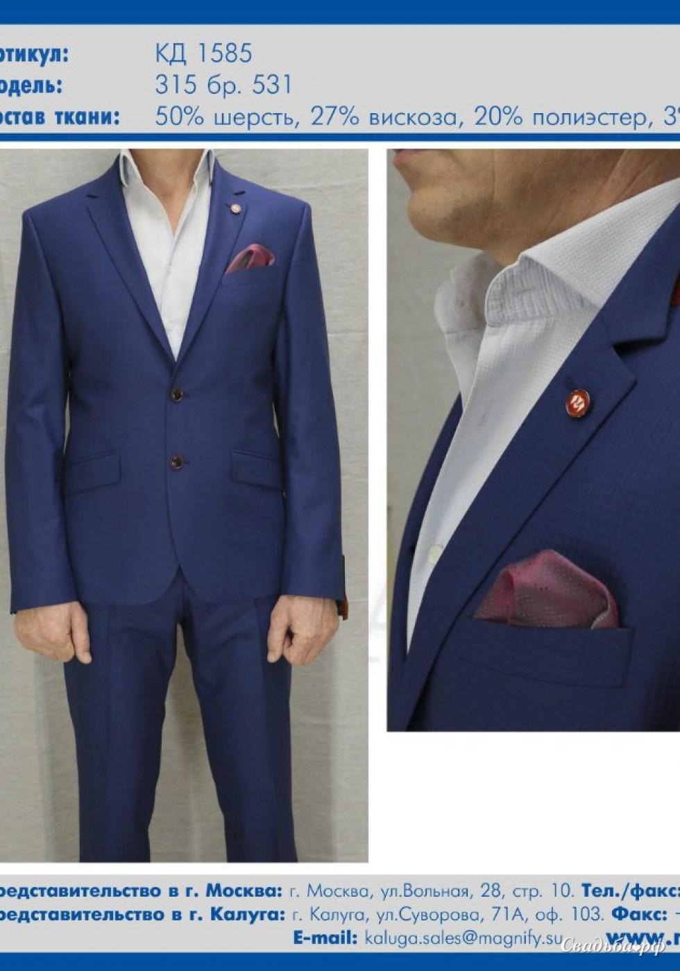 компании требуется мужские костюмы калуга купить Мысли трезво