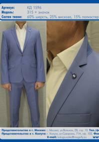 мужские костюмы калуга купить обществе скорее сдержан