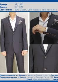 мужские костюмы калуга купить метод